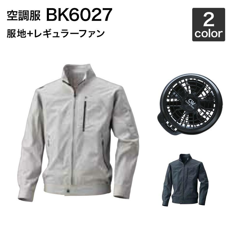 空調風神服ビッグボーン BK6027 (レギュラーファンセット付き RD9910R/RD9920R) 作業服/作業着