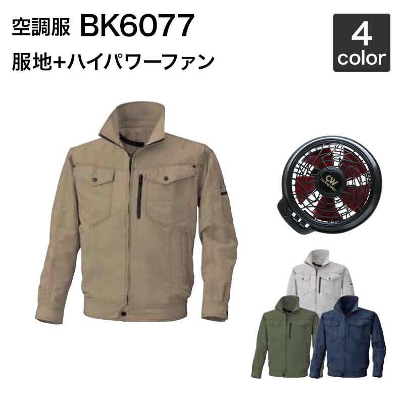 空調風神服 ビッグボーン BK6077S長袖ジャケット ハイパワーファンセット付き RD9810H RD9820H 作業服 作業着qzVMGUpS