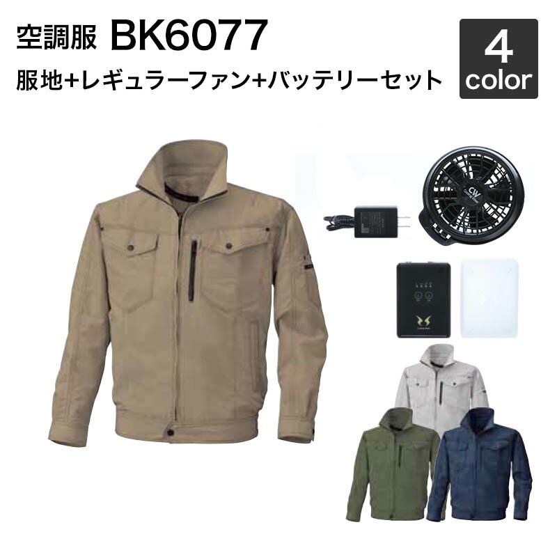 空調服風神 ビッグボーン BK6077S 長袖ジャケット空調服(レギュラーファン・バッテリーセット付き RD9910R/RD9920R・RD9890J)