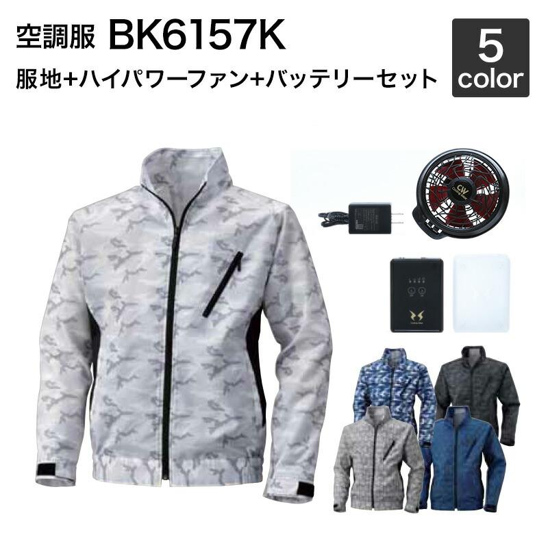カジュアルな柄のドビー生地。レジャーやアウトドアに 空調服風神 サンエス BK6157K 長袖ジャケット+ハイパワーファン(RD9810H/RD9820H)+バッテリーセット(RD9890J) 空調服/作業着 空調服