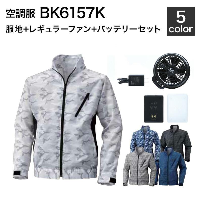 カジュアルな柄のドビー生地。レジャーやアウトドアに 空調服風神 サンエス BK6157K 長袖ジャケット+レギュラーーファン(RD9910R/RD9920R)+バッテリーセット(RD9890J) 空調服/作業着 空調服