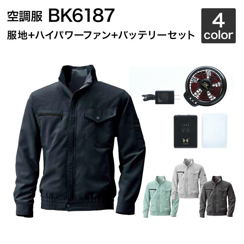 ソフトな風合いのベーシックウェア。UVカット機能付き 空調服風神ビッグボーン BK6187 長袖ジャケット (ハイパワーファン・バッテリーセット付き RD9810H/RD9820H・RD9890J) 作業服/作業着