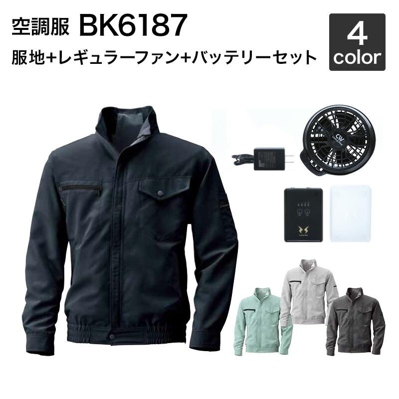 空調服風神 サンエス BK6187 半袖ジャケット + レギュラーファン(RD9910R/RD9920R) + バッテリーセット(RD9890J)/作業着 空調服