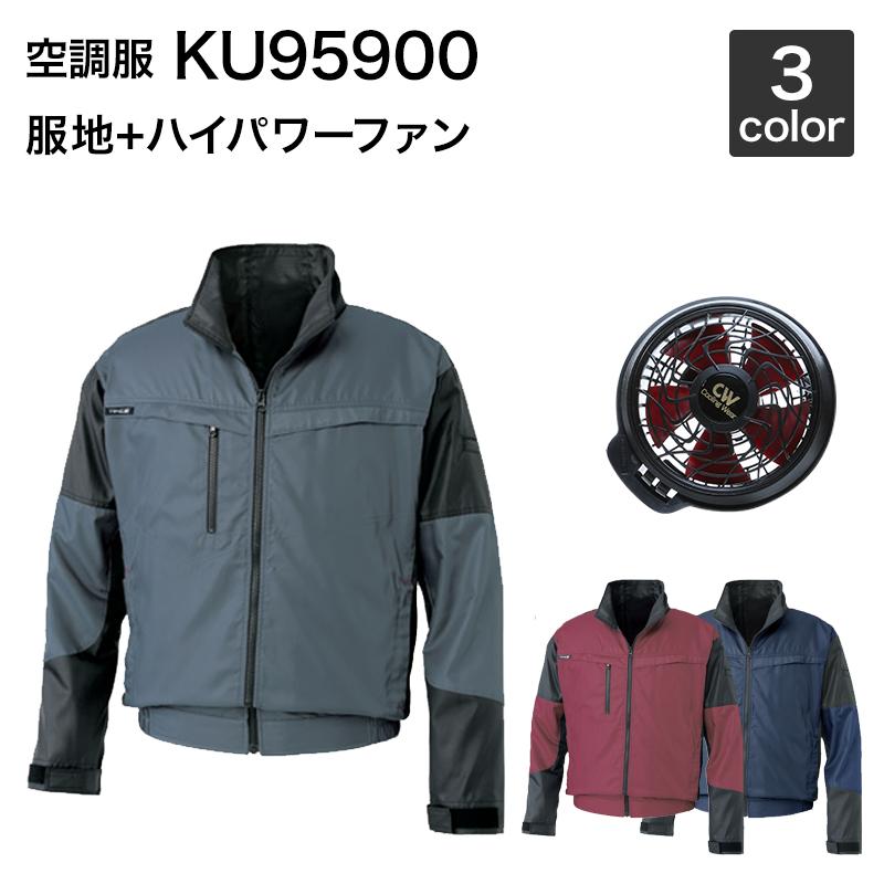 空調風神服 サンエス KU95900 (ハイパワーファンセット付き RD9810H/RD9820H)作業服/作業着