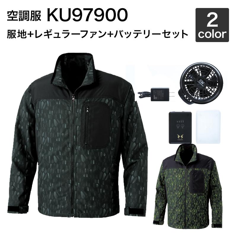 空調風神服 サンエス KU97900(レギュラーファン・バッテリーセット付き RD9910R/RD9920R・RD9890J) 作業服/作業着
