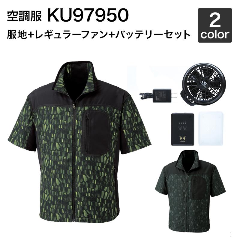 空調風神服 サンエス KU97950(レギュラーファン・バッテリーセット付き RD9910R/RD9920R・RD9890J) 作業服/作業着