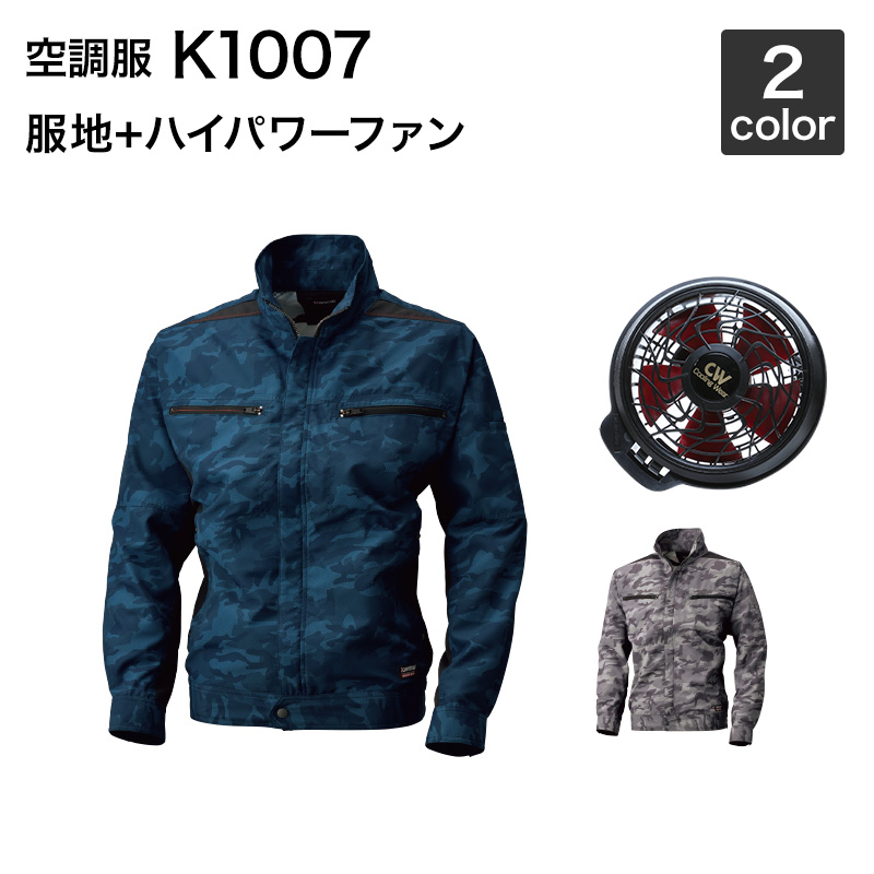 空調風神服 カンサイ K1007 長袖ジャケット 空調服(ハイパワーファンセット付き RD9810H/RD9820H)作業服/作業着 空調服