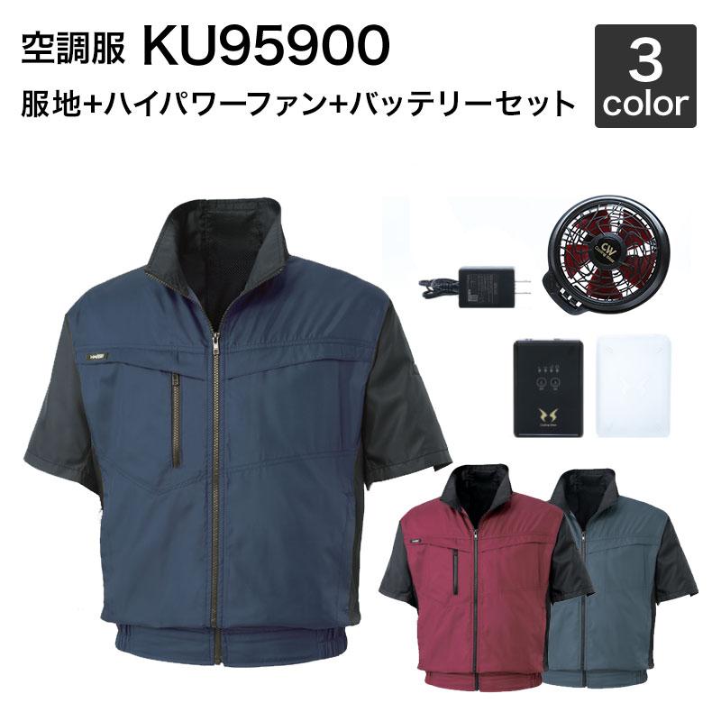 空調風神服 サンエス KU95950 (ハイパワーファン・バッテリーセット付き RD9810H/RD9820H・RD9890J) 作業服/作業着