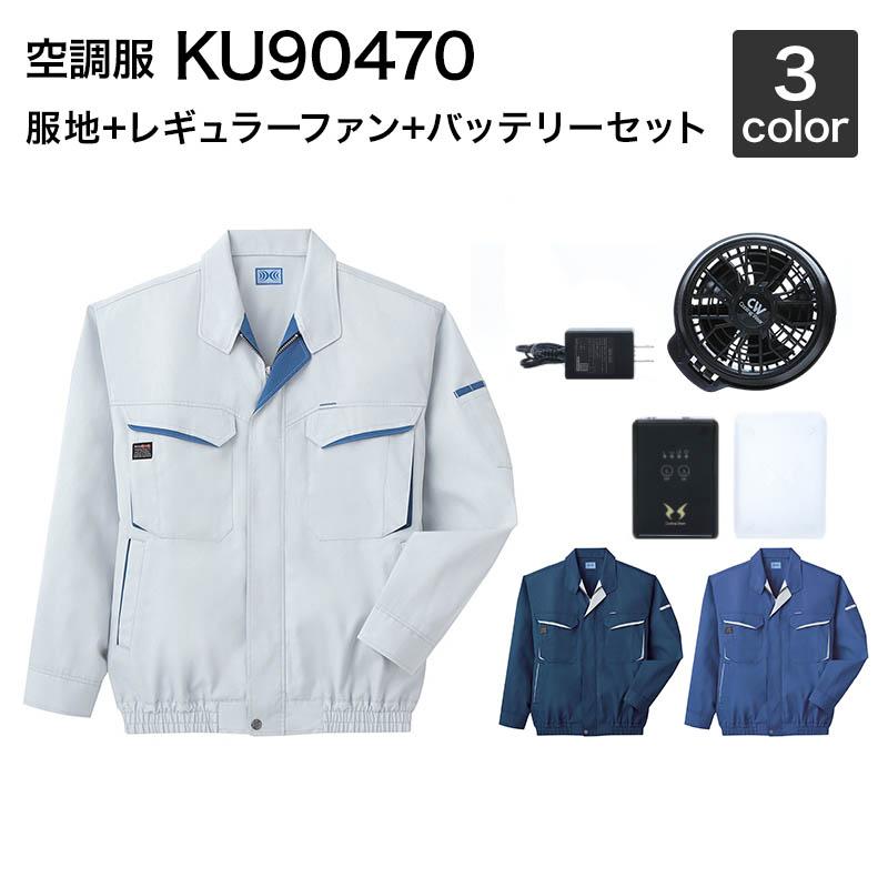 空調風神服 サンエス KU90470 長袖ワークブルゾン(レギュラーファン・バッテリーセット付き RD9910R RD9920R RD9890J)作業服/作業着