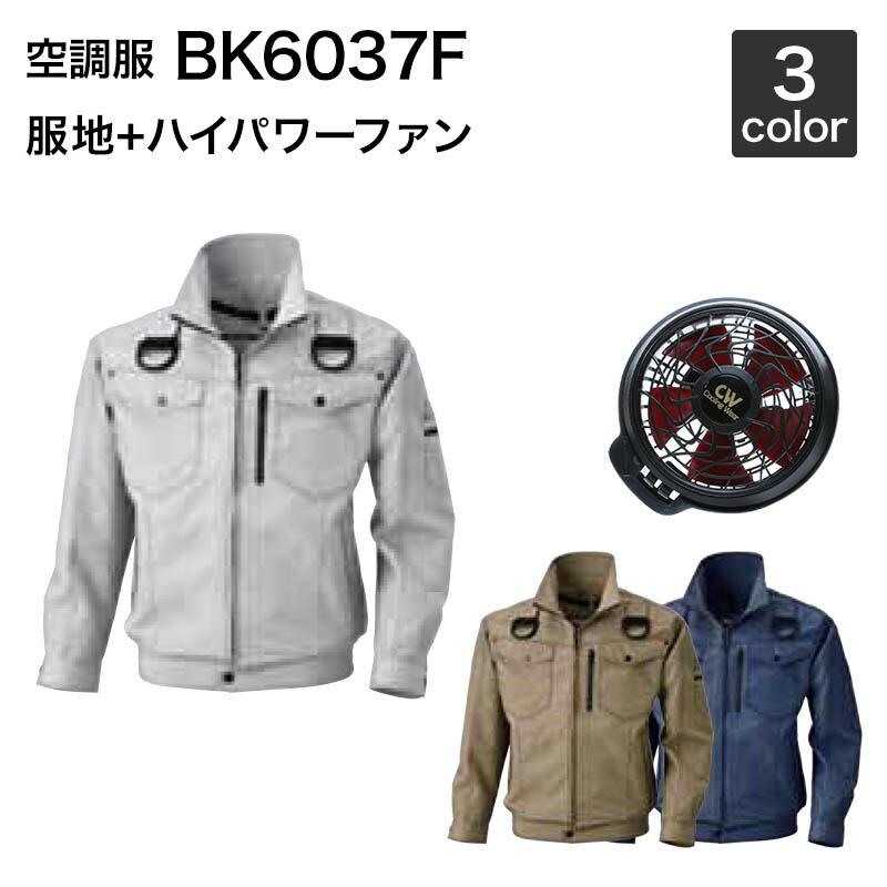 空調服風神ビッグボーン BK6237F フルハーネス用長袖ジャケット(ハイパワーファンセット付き RD9810H/RD9820H)作業服/作業着 空調服