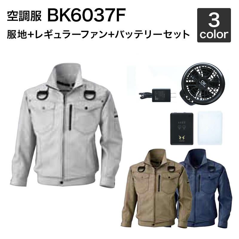 フルハーネス対応。帯電防止素材で高所作業も快適に。 空調服風神ビッグボーン BK6037F フルハーネス用長袖ジャケット(レギュラーファン・バッテリーセット付き RD9910R/RD9920R・RD9890J)作業服/作業着