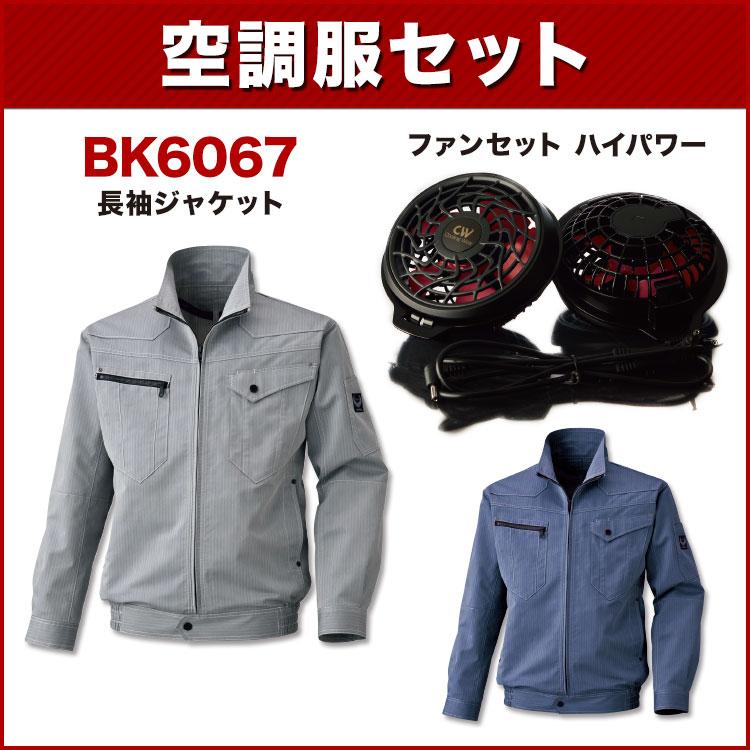 送料無料 空調服風神 サンエス BK6067 長袖ジャケット空調服(ハイパワーファンセット付き RD9810H/RD9820H)作業服/作業着 空調服