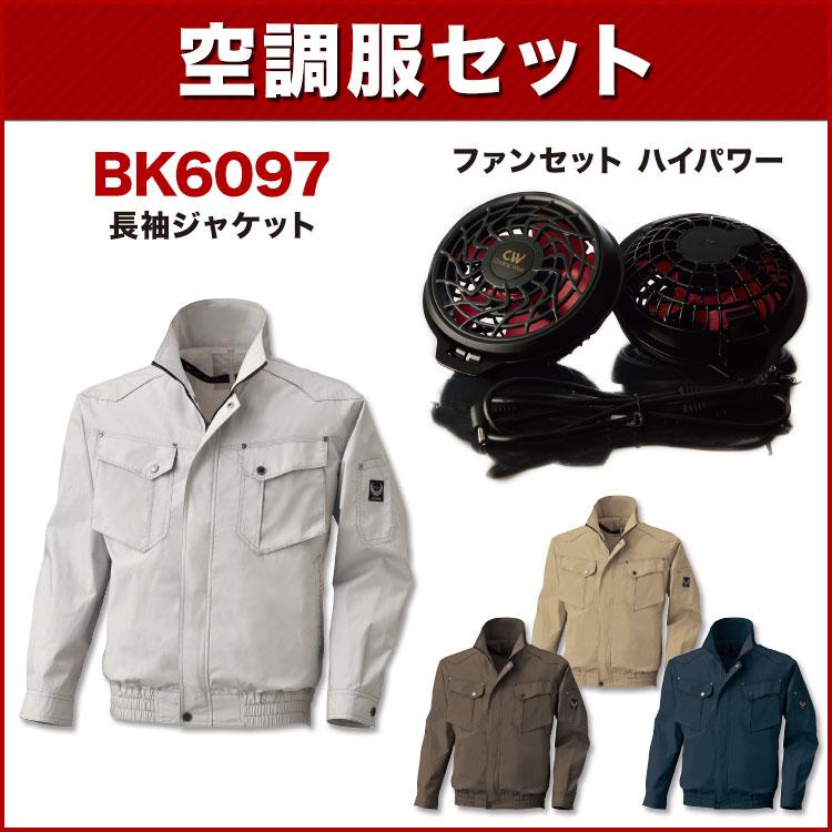 送料無料 空調服風神 サンエス BK6097 長袖ジャケット空調服(ハイパワーファンセット付き RD9810H/RD9820H)作業服/作業着 空調服