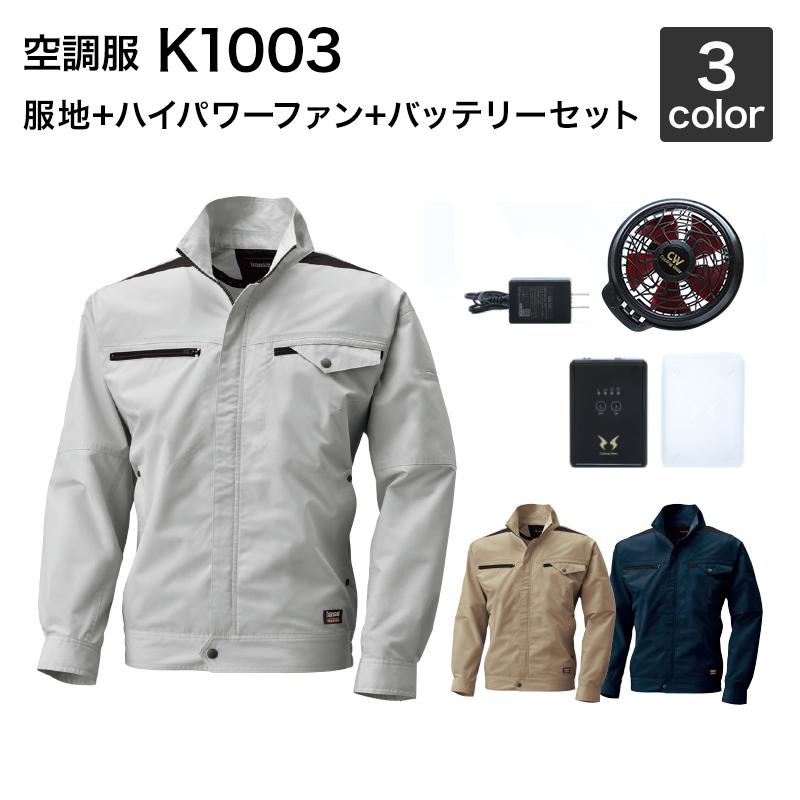空調風神服をかっこよくシャープに着こなす!ハードデザインモデル 空調服風神 サンエス K1003 空調服(ハイパワーファンバッテリーセット付き RD9810H/RD9820H・RD9890J)