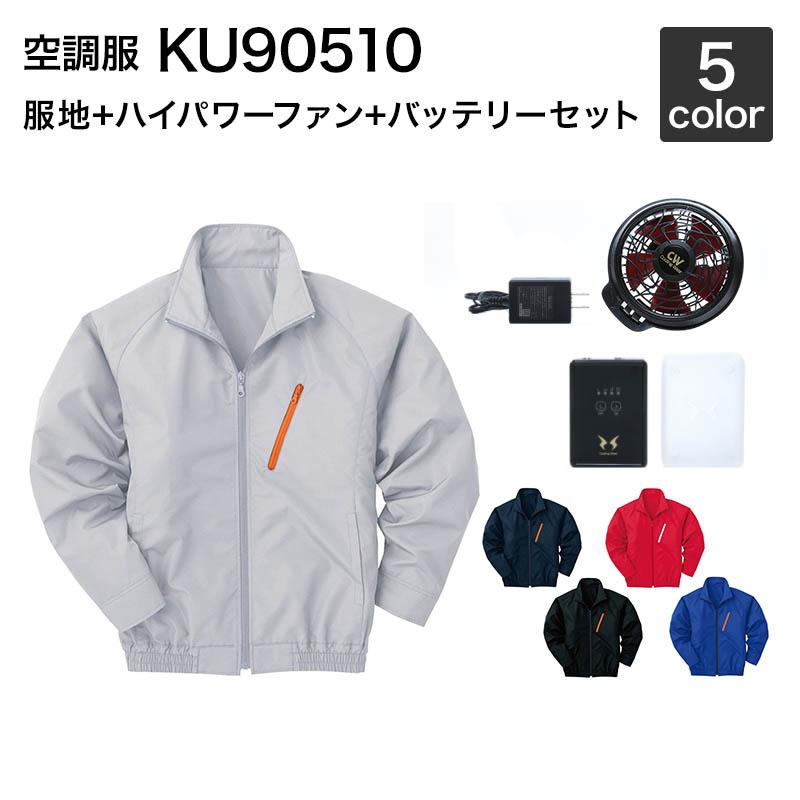空調風神服 サンエス KU90510 長袖スタッフブルゾン(ハイパワーファン・バッテリーセット付き RD9810H/RD9820H・RD9890J)