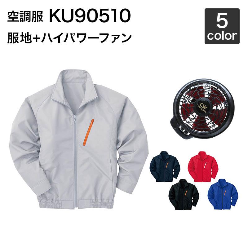 空調服風神 サンエス KU90510 長袖スタッフブルゾン空調服(ハイパワーファンセット付き RD9810H/RD9820H)作業服/作業着 空調服