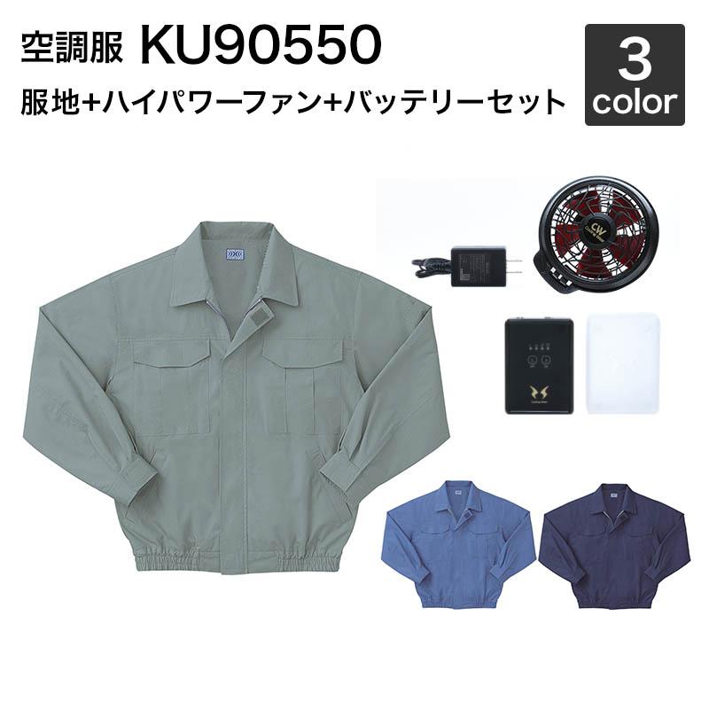 空調服風神 サンエス KU90550 長袖ワークブルゾン空調服(ハイパワーファン・バッテリーセット付き RD9810H/RD9820H・RD9890J)