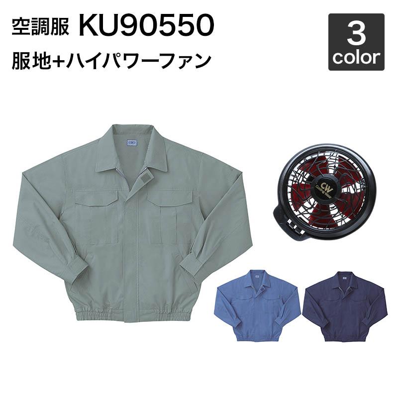空調服風神 サンエス KU90550 長袖ワークブルゾン空調服(ハイパワーファンセット付き RD9810H/RD9820H)作業服/作業着 空調服