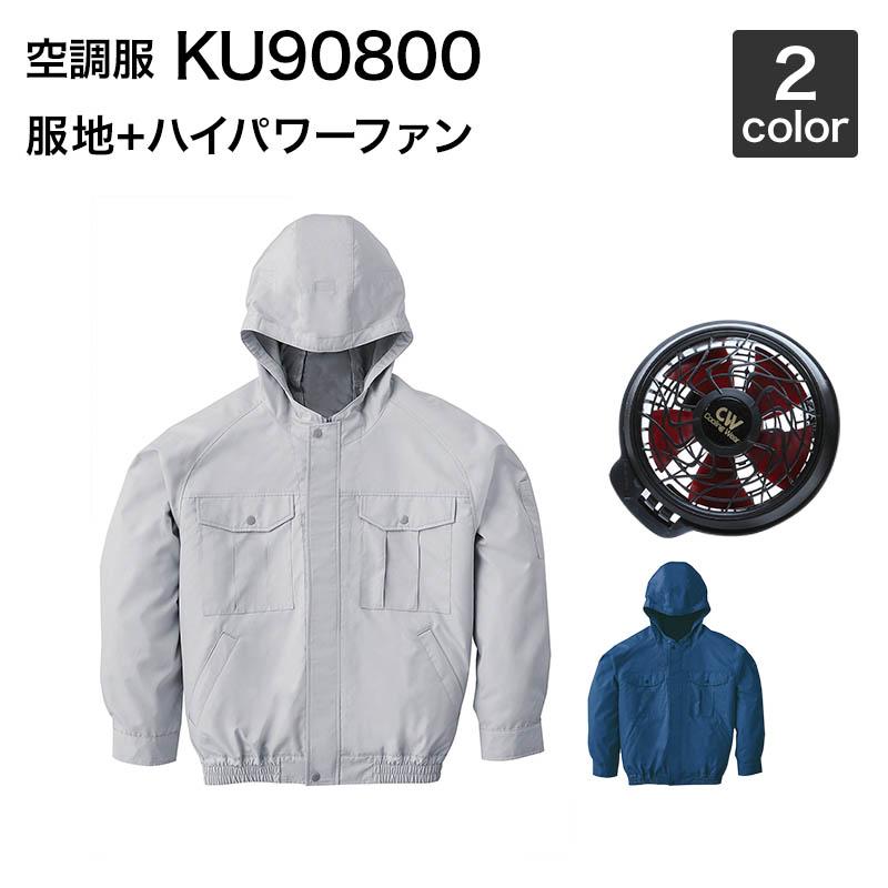 空調服風神 サンエス KU90800 チタン加工フード付長袖ブルゾン空調服(ハイパワーファンセット付き RD9810H/RD9820H)作業服/作業着