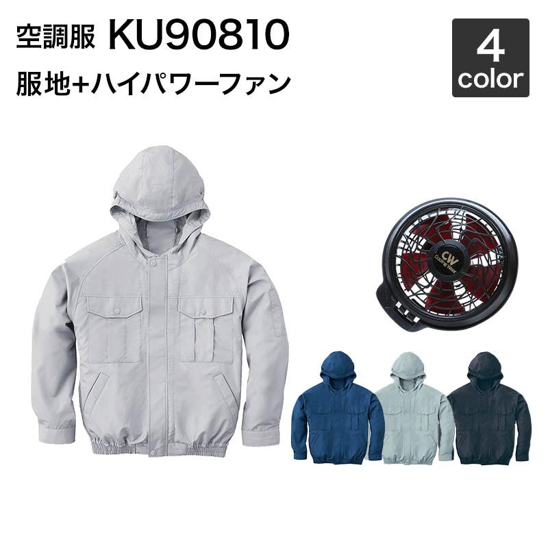 空調風神服 サンエス KU90810 フード付長袖ブルゾン(ハイパワーファンセット付き RD9810H/RD9820H)作業服/作業着