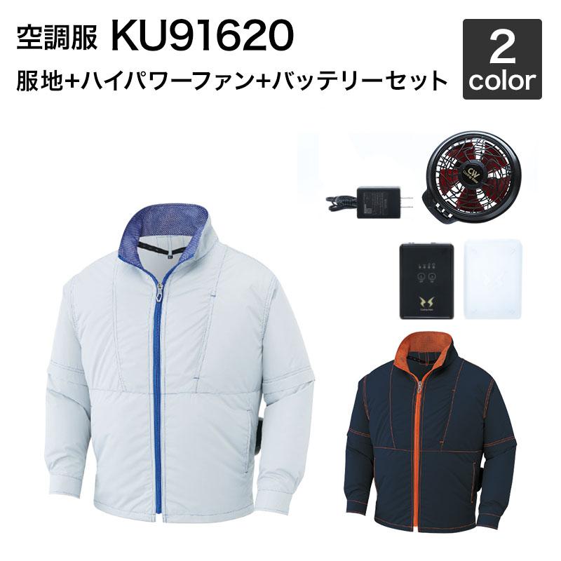 空調服風神 サンエス KU91620 袖取り外し長袖ブルゾン空調服(ハイパワーファン・バッテリーセット付き RD9810H/RD9820H・RD9890J)作業服/作業着