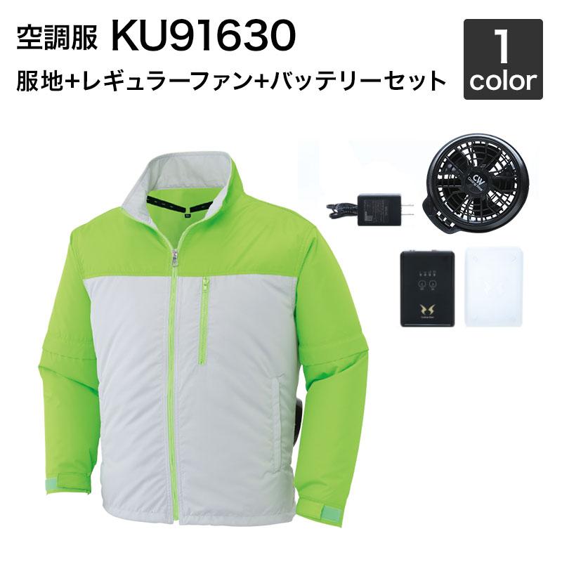 空調服風神 サンエス KU91630 袖取り外し長袖ブルゾン空調服(レギュラーファン・バッテリーセット付き RD9910R/RD9920R・RD9890J)作業服/作業着