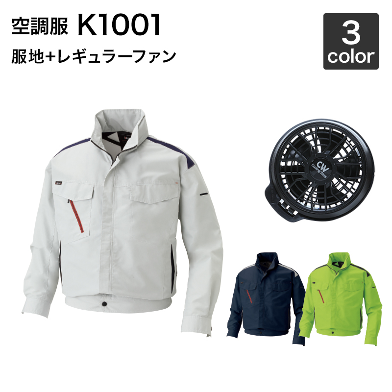 空調服風神 サンエス K1001 長袖ブルゾン空調服(レギュラーファンセット付き RD9910R/RD9920R)作業服/作業着 空調服
