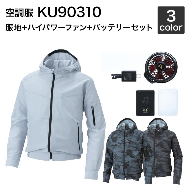 空調服風神 サンエス KU90310 長袖フード付きブルゾン空調服(ハイパワーファン・バッテリーセット付き RD9810H/RD9820H・RD9890J)
