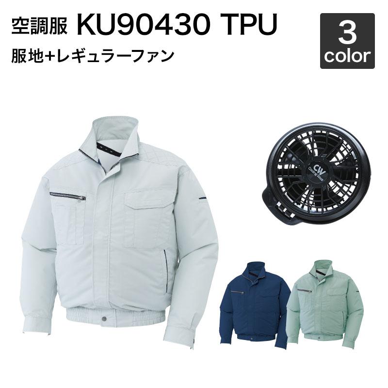空調服風神 サンエス KU90430 TPU 肩パット付長袖ブルゾン空調服(レギュラーファンセット付き RD9910R/RD9920R)作業服/作業着 空調服