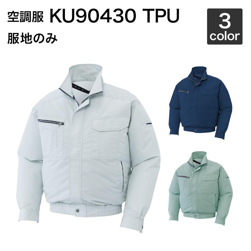 空調服風神 サンエス KU90430 TPU 肩パット付長袖ブルゾン空調服(服地のみ)作業服/作業着 空調服