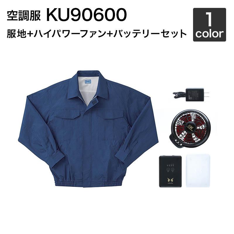 空調服風神 サンエス KU90600 長袖ワークブルゾン空調服(ハイパワーファン・バッテリーセット付き RD9810H/RD9820H・RD9890J)