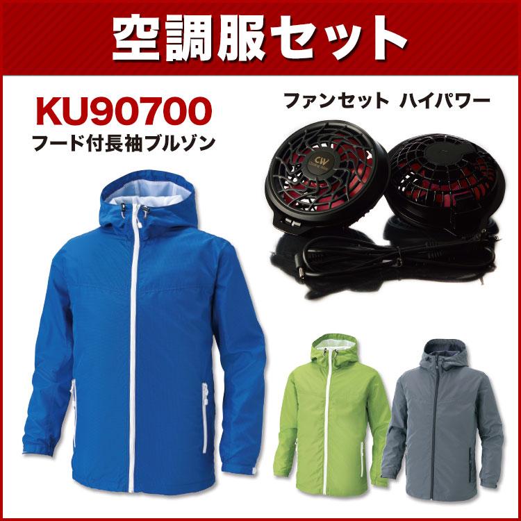 送料無料 空調服風神 サンエス KU90700 フード付き長袖ブルゾン空調服(ハイパワーファンセット付き RD9810H/RD9820H)作業服/作業着 空調服