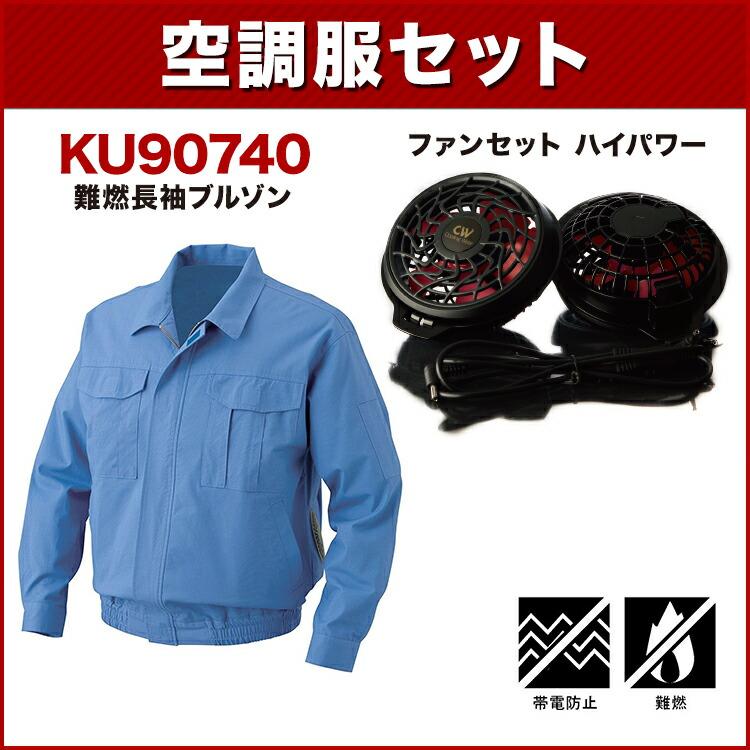 送料無料 空調服風神 サンエス KU90740 長袖ワークブルゾン空調服(ハイパワーファンセット付き RD9810H/RD9820H)作業服/作業着 空調服
