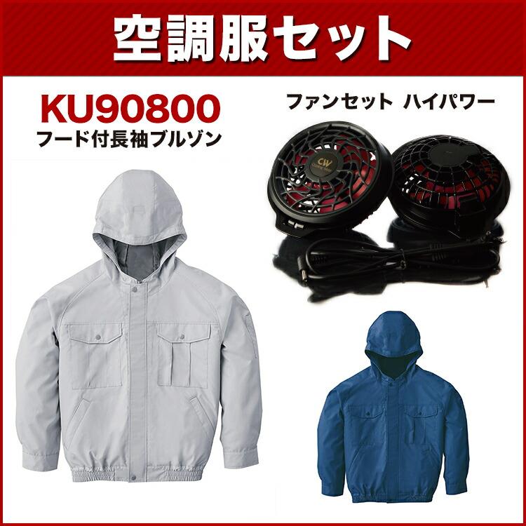 送料無料 空調服風神 サンエス KU90800 チタン加工フード付長袖ブルゾン空調服(ハイパワーファンセット付き RD9810H/RD9820H)作業服/作業着
