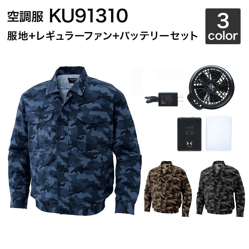 空調服風神 サンエス KU91310 長袖ワークブルゾン空調服(レギュラーファン・バッテリーセット付き RD9910R/RD9920R・RD9890J)作業服/作業着