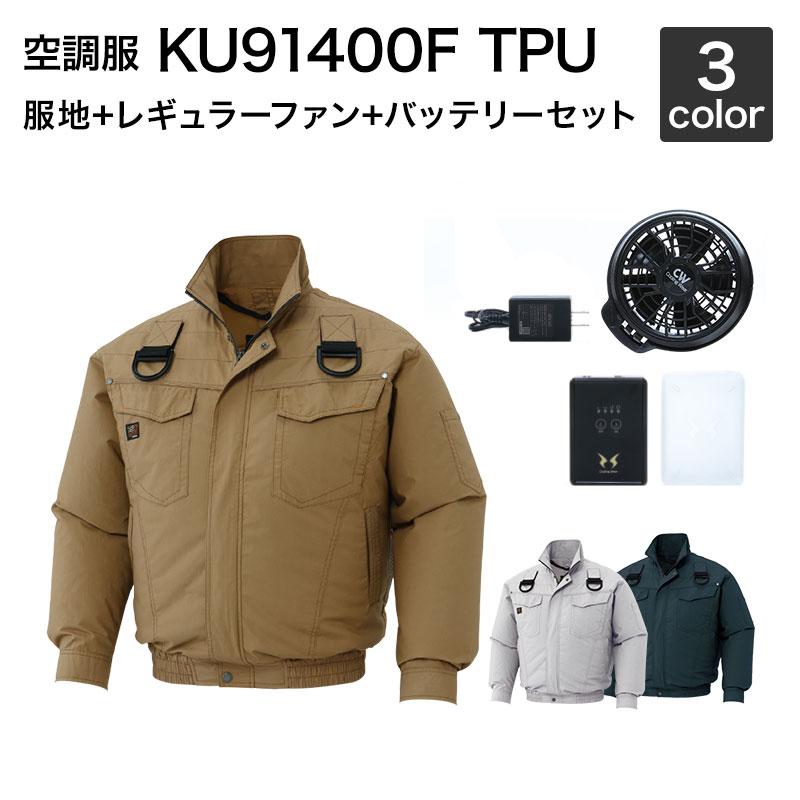 空調服風神 サンエス KU91400F TPU フルハーネス用長袖ブルゾン空調服(レギュラーファン・バッテリーセット付き RD9910R/RD9920R・RD9890J)作業服
