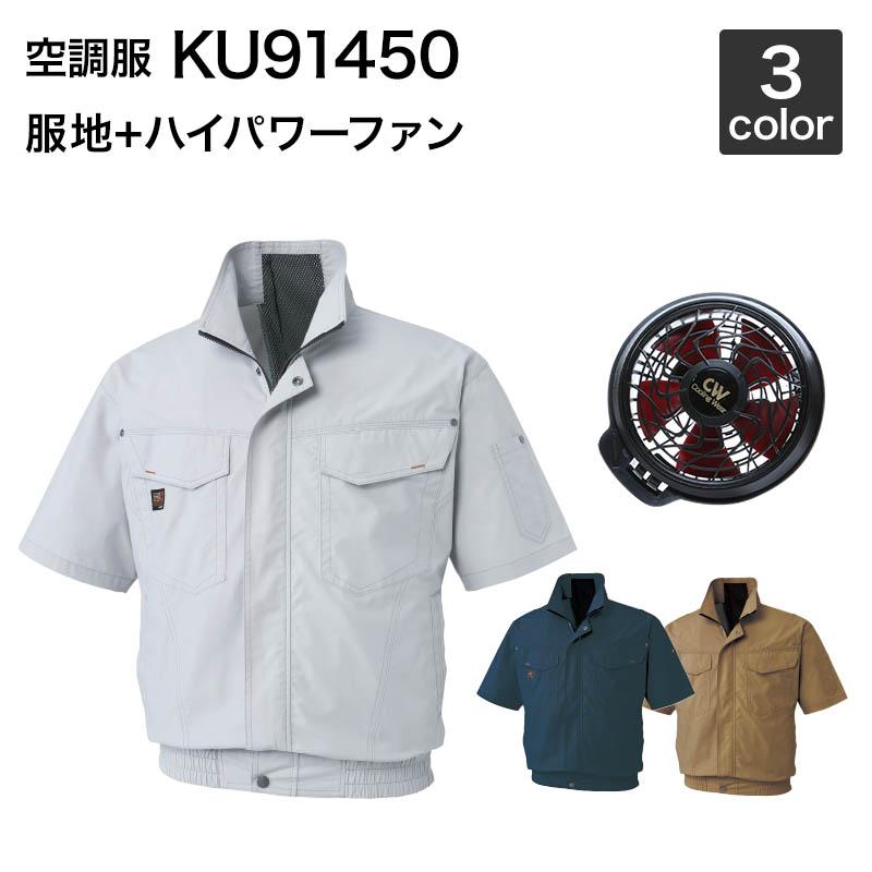 空調服風神 サンエス KU91450 (ハイパワーファンRD9810H/RD9820Hセット) 作業服/作業着