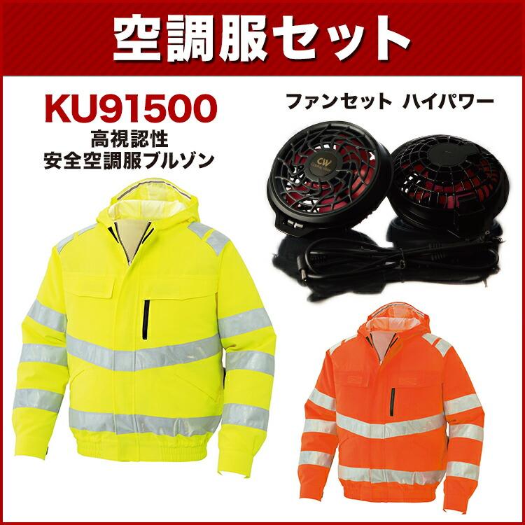 送料無料 空調服風神 サンエス KU91500 高視認性安全ブルゾン空調服(ハイパワーファンセット付き RD9810H/RD9820H)作業服/作業着