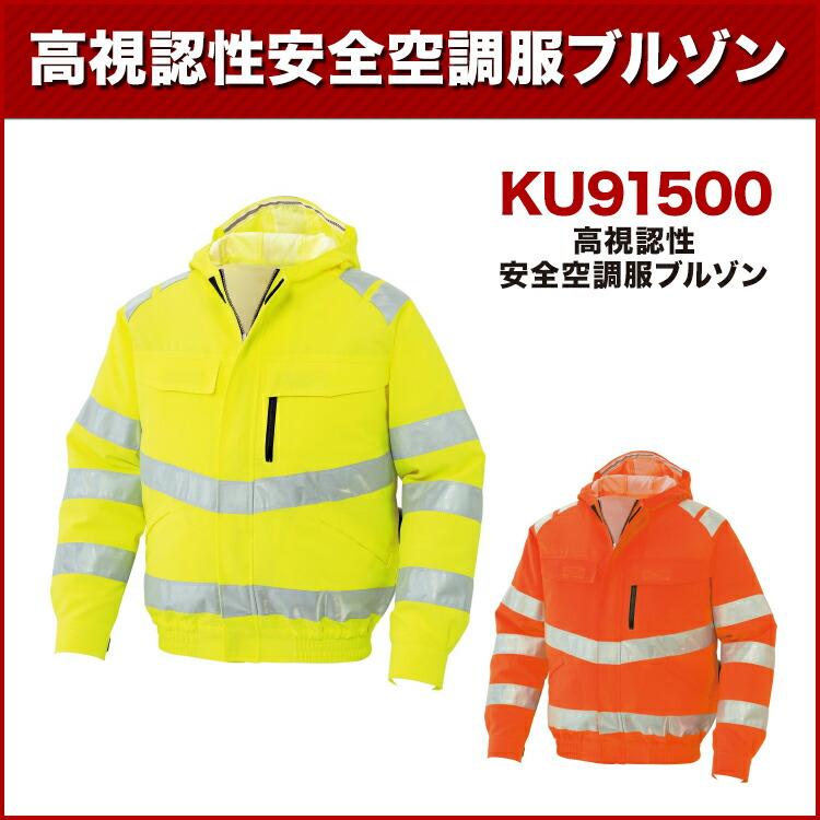 送料無料 空調服風神 サンエス KU91500 高視認性安全ブルゾン空調服(服地のみ)作業服/作業着