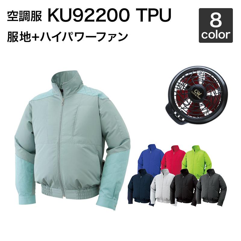 空調風神服 サンエス KU92200 TPU チタン加工肩パッド付長袖ブルゾン(ハイパワーファンセット付き RD9810H/RD9820H)作業服/作業着