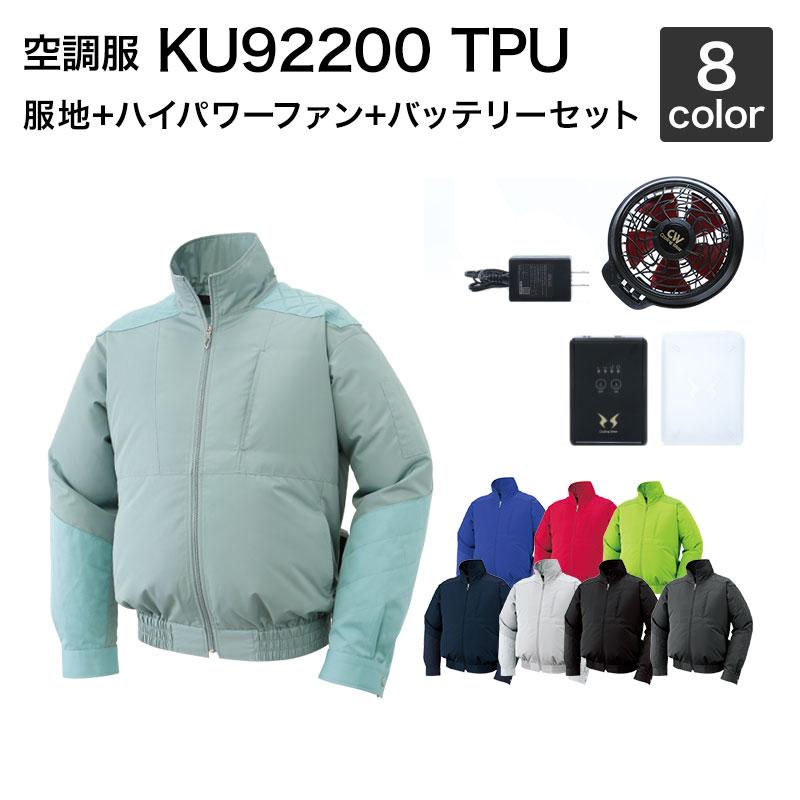 空調服風神 サンエス KU92200 チタン加工肩パッド付長袖ブルゾン空調服(ハイパワーファン・バッテリーセット付き RD9810H/RD9820H)作業服/作業着