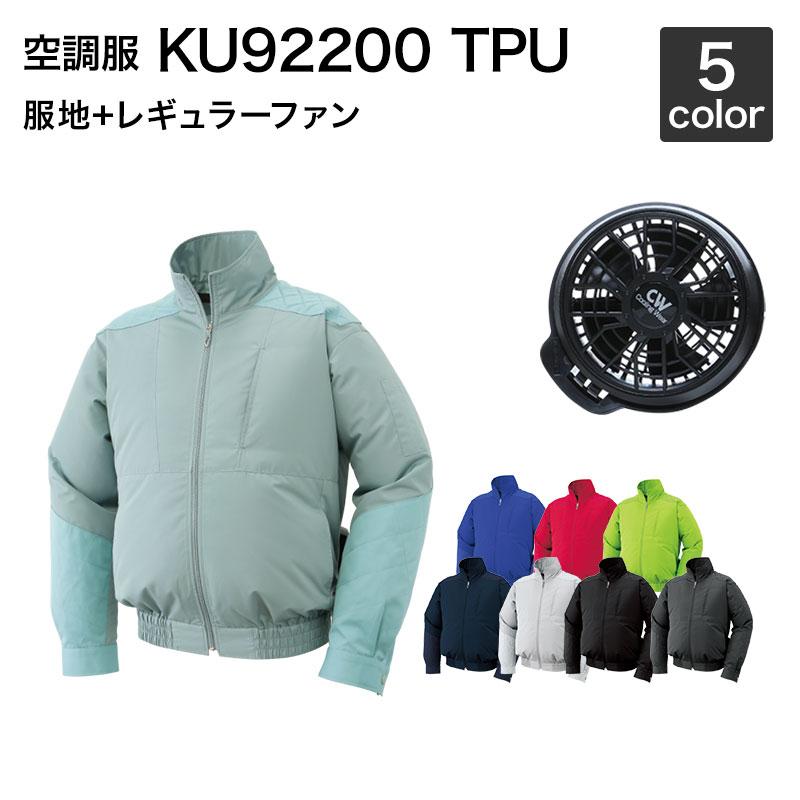 空調服風神 サンエス KU92200 チタン加工肩パッド付長袖ブルゾン空調服(レギュラーファンセット付き RD9910R/RD9920R)作業服/作業着