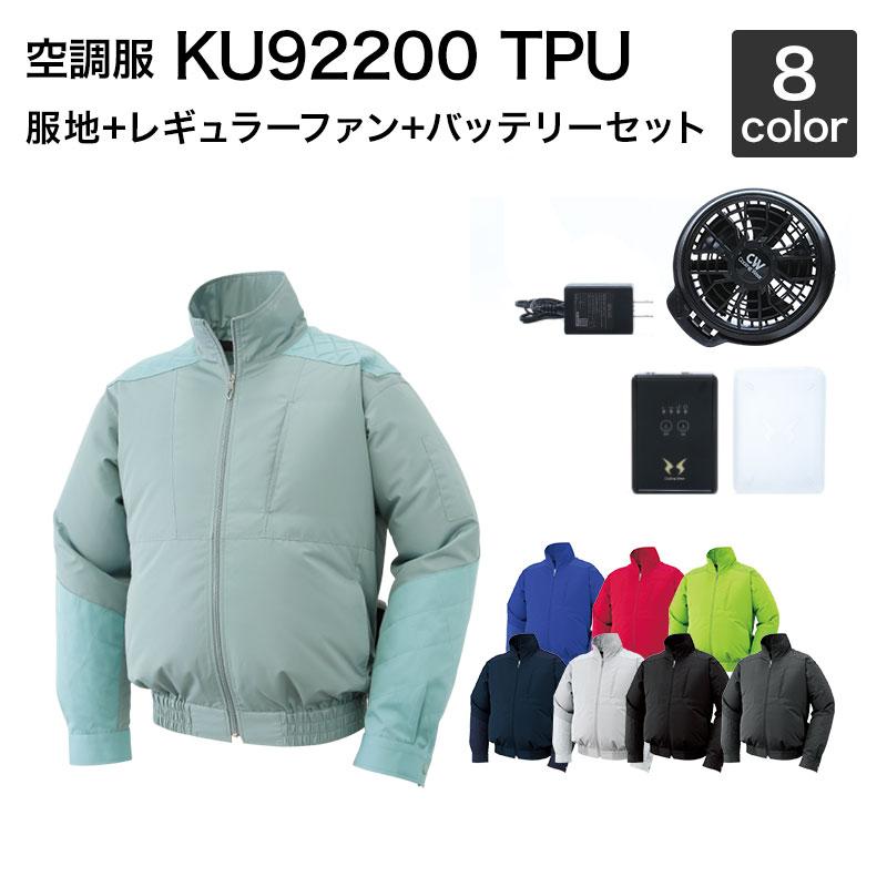 空調服風神 サンエス KU92200 TPU チタン加工肩パッド付長袖ブルゾン空調服(レギュラーファン・バッテリーセット付き RD9910R/RD9920R・RD9890J)