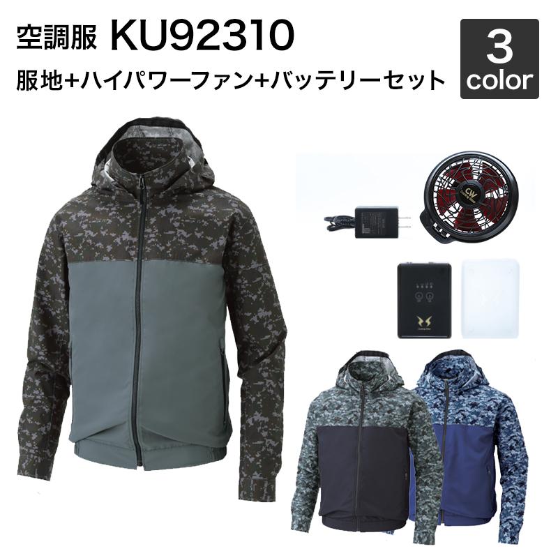 空調服風神 サンエス KU92310 フード取り外し長袖ブルゾン空調服(ハイパワーファン・バッテリーセット付き RD9810H/RD9820H・RD9890J)