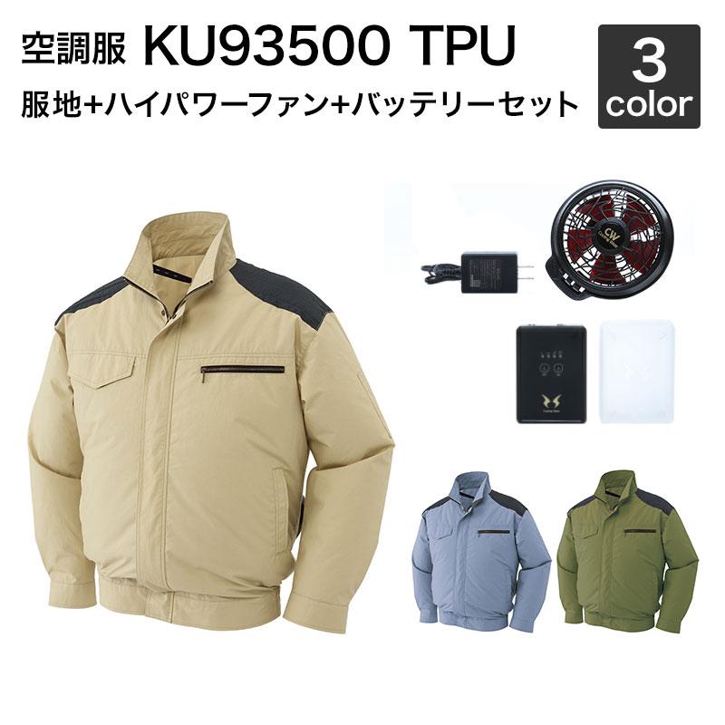 空調服風神 サンエス KU93500 TPU 肩パッド付き長袖ブルゾン空調服(ハイパワーファン・バッテリーセット付き RD9810H/RD9820H)作業服/作業着