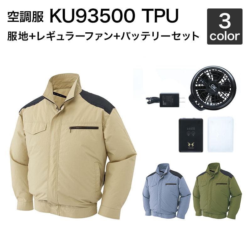 空調服風神 サンエス KU93500 TPU 肩パッド付き長袖ブルゾン空調服(レギュラーファン・バッテリーセット付き RD9910R/RD9920R・RD9890J)作業服/作業着