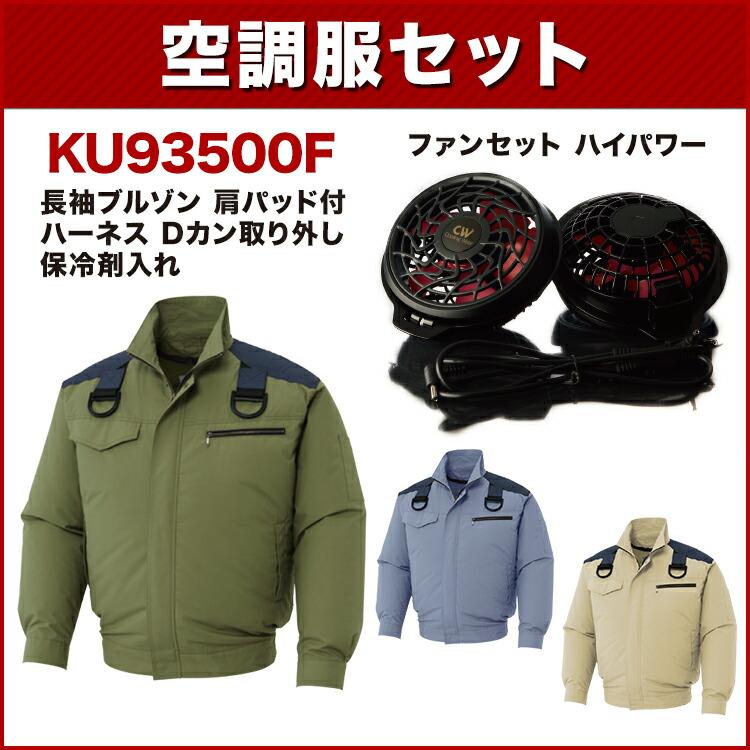 送料無料 空調服風神 サンエス KU93500F フルハーネス用長袖ブルゾン空調服(ハイパワーファンセット付き RD9810H/RD9820H)作業服/作業着