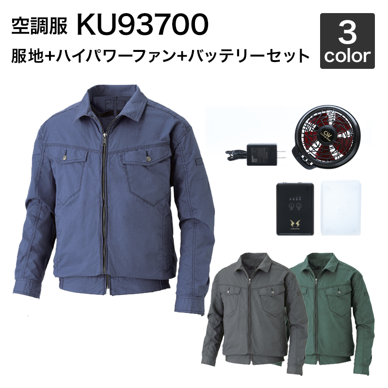 空調服風神 サンエス KU93700 長袖ブルゾン空調服(ハイパワーファン・バッテリーセット付き RD9810H/RD9820H・RD9890J)