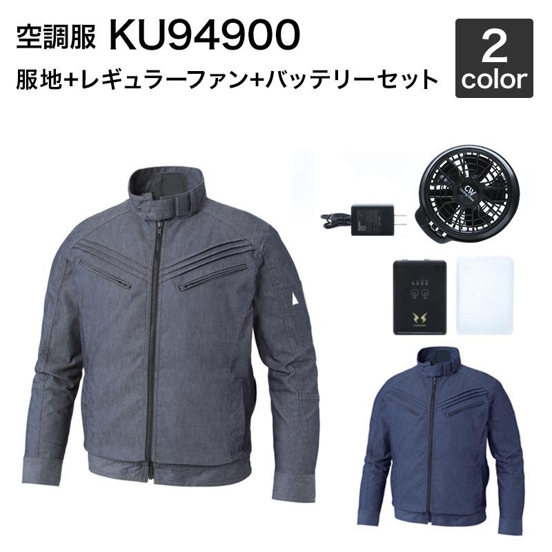 着こなしが楽しめるカジュアルなデニムライクジャケット 空調服風神 サンエス KU94900 (レギュラーファンセット RD9910R/RD9920R バッテリーセットRD9890J) 作業服/作業着