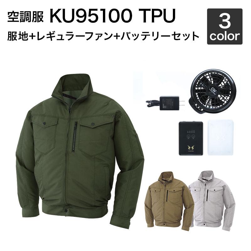 空調服風神 サンエス KU95100 TPU 長袖ブルゾン空調服(レギュラーファン・バッテリーセット付き RD9910R/RD9920R・RD9890J)作業服/作業着